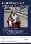 L.v.B.室内管弦楽団 室内楽演奏会vol.15