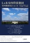 L.v.B.室内管弦楽団 室内楽演奏会vol.16
