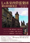 L.v.B.室内管弦楽団 第44回演奏会