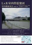 L.v.B.室内管弦楽団 室内楽演奏会vol.6