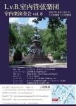 L.v.B.室内管弦楽団 室内楽演奏会vol.8