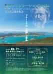 町田ヴィヴァーチェ管弦楽団 第9回定期演奏会