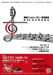 幕張フィルハーモニー管弦楽団 第44回定期演奏会