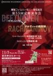 幕張フィルハーモニー管弦楽団 第55回定期演奏会