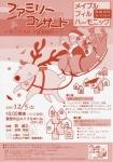 Maple Philharmonic / 箕面市民オーケストラ ファミリーコンサート ~オーケストラ音楽紀行~