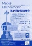 Maple Philharmonic / 箕面市民オーケストラ 第34回定期演奏会