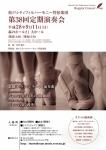 松戸シティフィルハーモニー管弦楽団 第38回定期演奏会