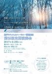 松戸シティフィルハーモニー管弦楽団 第39回定期演奏会