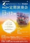 松戸シティフィルハーモニー管弦楽団 第42回定期演奏会(創立40周年記念)