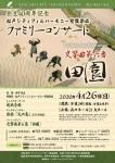 【中止】松戸シティフィルハーモニー管弦楽団 ファミリーコンサート
