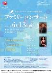 松戸シティフィルハーモニー管弦楽団 ファミリーコンサート