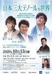 メイ・コーポレーション 日本三大テノールの世界