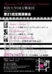 明治大学OB交響楽団(尾原記念オーケストラ) 第21回定期演奏会