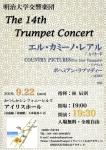 明治大学交響楽団 第14回トランペットコンサート