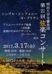 明治大学交響楽団 第21回弦楽コンサート