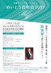 名東ウインドオーケストラ めいとう音楽会2017
