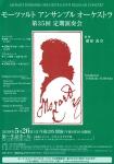 モーツァルト・アンサンブル・オーケストラ 第35回定期演奏会
