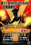 MERCURY BAND 第21回マーキュリーバンド定期演奏会