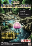 マーキュリーバンド 第22回 MERCURYBAND 定期演奏会
