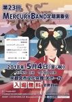 マーキュリーバンド 第23回 MERCURY BAND 定期演奏会