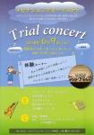 メセナジュニアオーケストラ体験コンサート