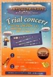 メセナジュニアオーケストラ トライアル(体験)コンサート2