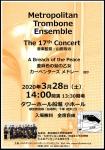 【中止】メトロポリタン・トロンボーン・アンサンブル 第17回定期演奏会