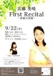 佐藤美晴(フルート) First Recital ー音楽の宝箱ー