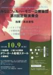 みなとフィルハーモニー交響楽団 第8回定期演奏会