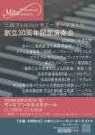 三田フィルハーモニーオーケストラ 創立30周年記念演奏会