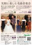 見附市文化ホール アルカディア アフタヌーンコンサート vol.2 ピアノトリオで世界を旅する
