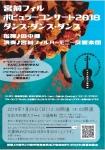 宮前フィルハーモニー交響楽団 ポピュラーコンサート2018「ダンス・ダンス・ダンス」