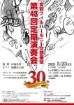 宮前フィルハーモニー交響楽団 創立30周年記念第48回定期演奏会