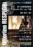 みなとみらい21交響楽団 第15回定期演奏会