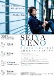 株式会社 森音楽事務所 上野星矢フルートリサイタル2017