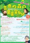 森音楽教室 志木の森の音楽会