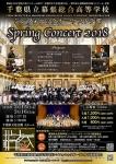 幕張総合高等学校シンフォニックオーケストラ部 スプリングコンサート2018