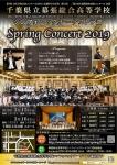 千葉県立幕張総合高等学校シンフォニックオーケストラ部 スプリングコンサート2019