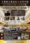 千葉県立幕張総合高等学校シンフォニックオーケストラ部 第22回定期演奏会
