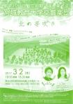 日比野裕幸ゼミナール 宮城教育大学交響楽団 第12回定期演奏会