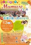 Mumuse(マミューズ) オーケストラMumuseへようこそ ~芸術の秋♪ 親子で音楽の旅へでかけよう!~
