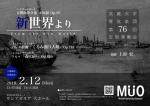 武蔵大学 管弦楽団 第76回定期演奏会