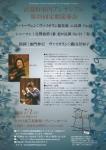 武蔵野室内アンサンブル 第39回定期演奏会