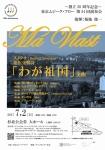 東京ムジーク・フロー 創立50周年記念 第54回演奏会