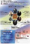 オーケストラ・ナデージダ 第14回演奏会