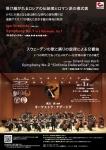 オーケストラ・ナデージダ 第16回演奏会