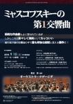 オーケストラ・ナデージダ  第19回演奏会