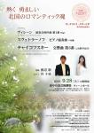 オーケストラ・ナデージダ 第20回演奏会