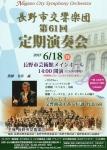 長野市交響楽団 第61回定期演奏会