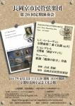 長岡京芸術劇場 長岡京市民管弦楽団第26回定期演奏会